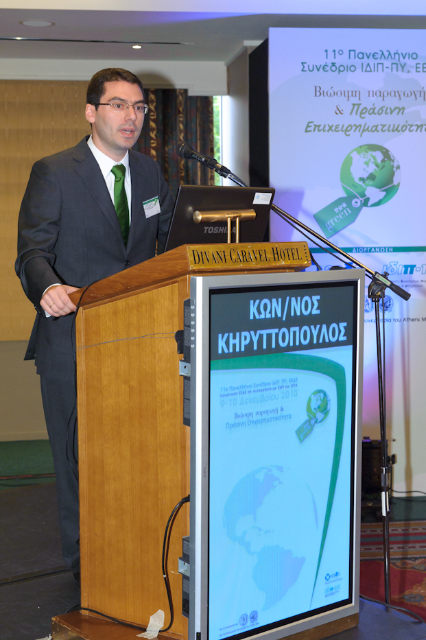 101218 IDIP_Conference_kirytopoulos